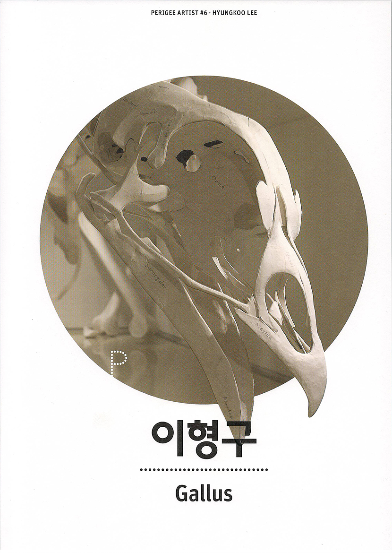 Gallus_publication_2015_HyungkooLee